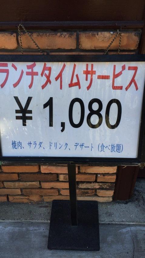 串 荘 新宿